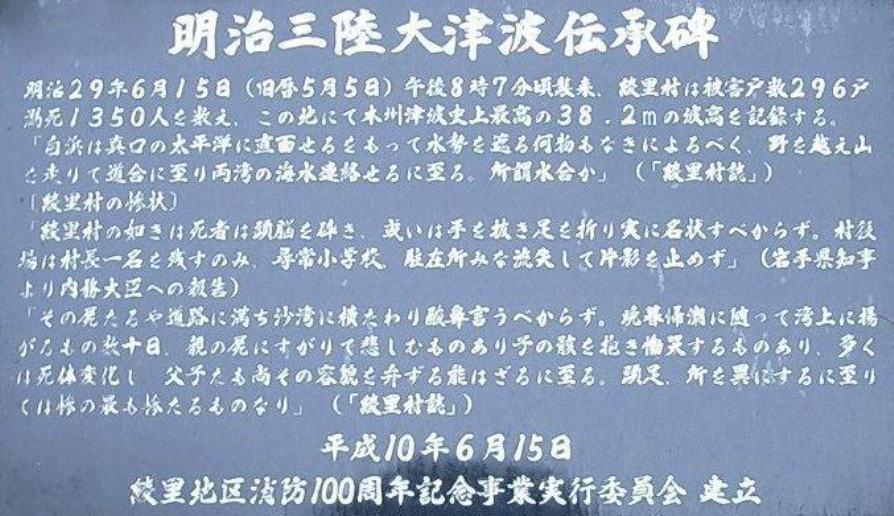 明治三陸大津波伝承碑