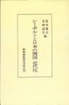 シーボルトと日本の開国近代化