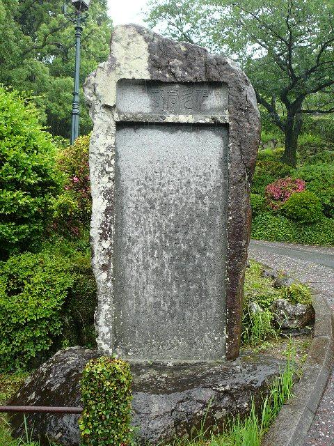 シーボルト君記念碑