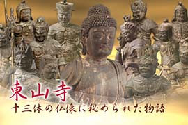 東山寺仏像