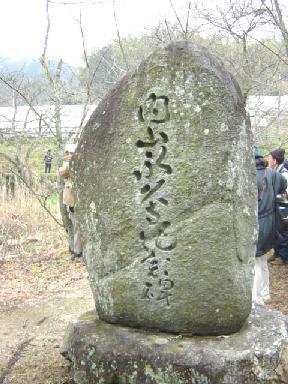 内山永久寺記念碑