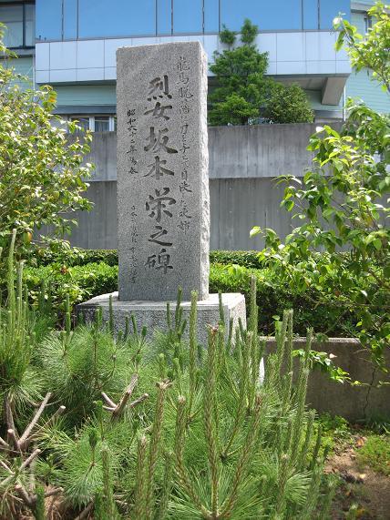 坂本栄の碑