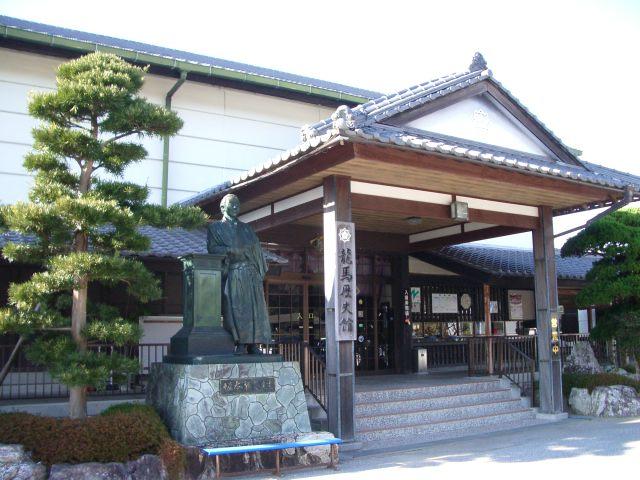 龍馬歴史館