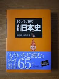 山川日本史