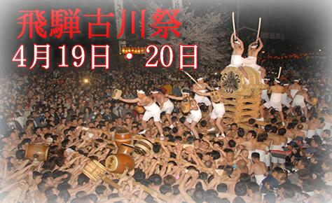 古川祭案内