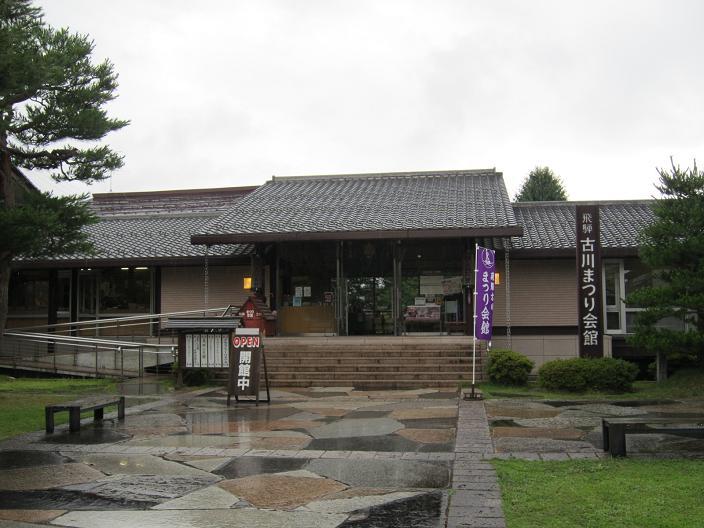 古川祭り会館