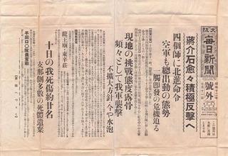 蒋介石抗戦記事