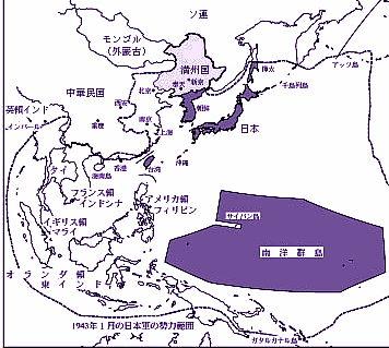 大東亜共栄圏