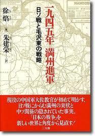 1945年満州進軍