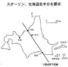 北海道分割