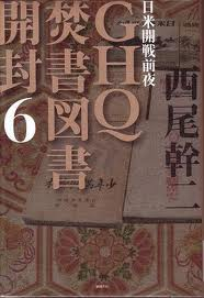 GHQ焚書図書開封6