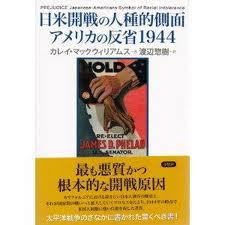 日米開戦の人種的側面