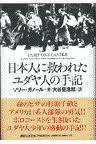 日本人に救われたユダヤ人手記