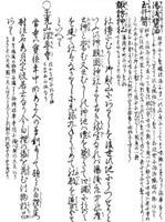 玉井醤名所図会