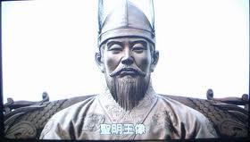 百済聖明王