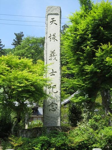 天誅組義士の碑