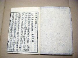 日本書紀巻第19