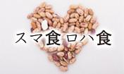 smasyoku-banner.jpg