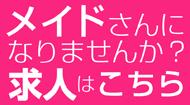 札幌 メイド喫茶 コンセプトカフェバー アルバイト 求人 情報