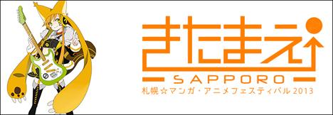 きたまえ↑札幌☆マンガ・アニメフェスティバル