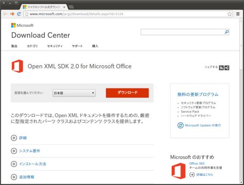 OpenXMLを使用してExcelファイルをC#のプログラムから出力する