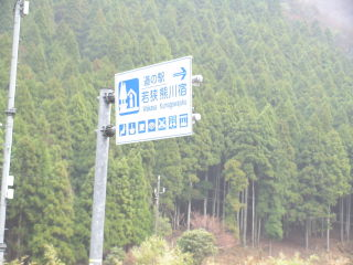 若狭熊川宿
