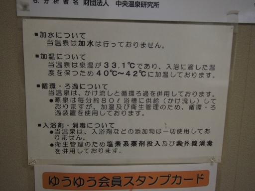 20131116・中津川・大滝温泉2