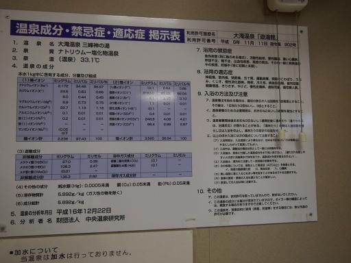 20131116・中津川・大滝温泉1