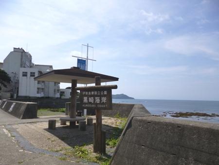 浜島黒崎海岸