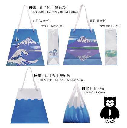富士山手提袋1025