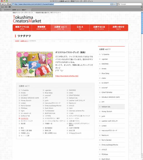 130708徳島クリマ11紹介