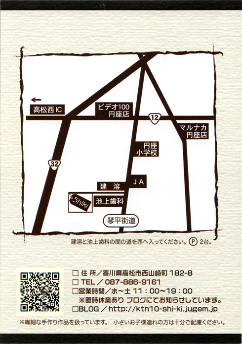 131119香川shiki地図