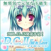 D.C.II Fall in Love~ダ・カーポII~フォーリンラブ