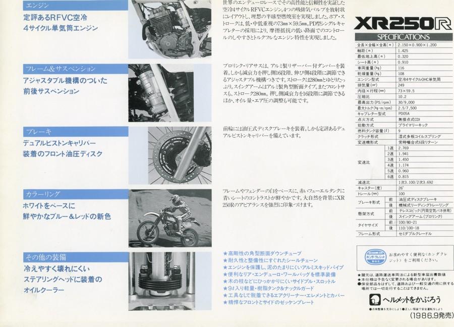 xr250r862.jpg