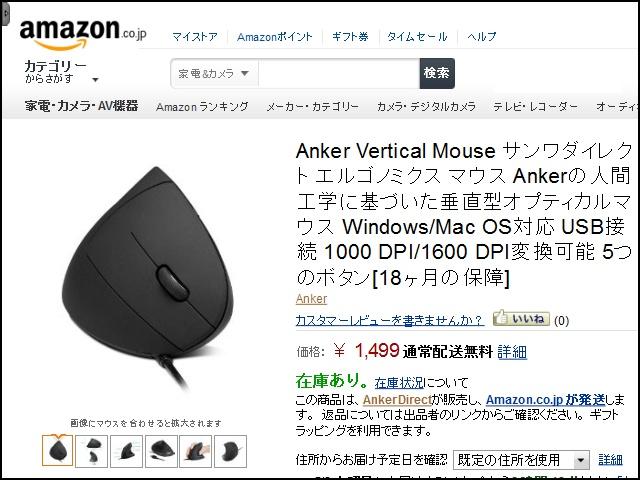 Anker_Vertical_Ergonomic_Mouse_00.jpg