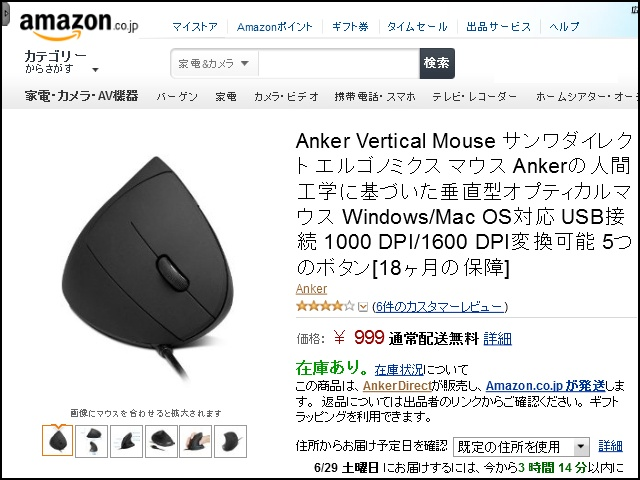 Anker_Vertical_Ergonomic_Mouse_999.jpg