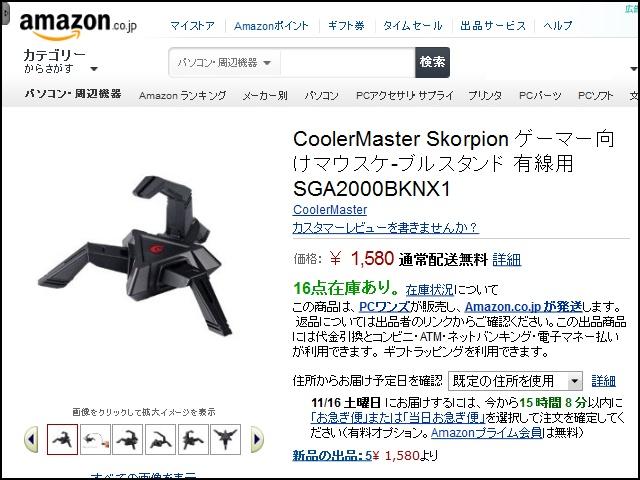 CMStorm_Skorpion_15.jpg