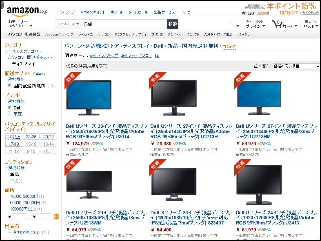 DELL-Amazon_01.jpg