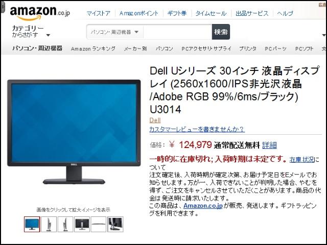 DELL-Amazon_02.jpg