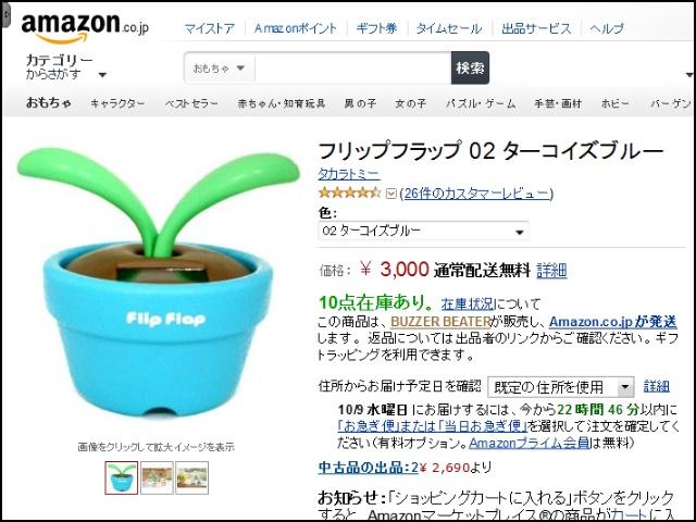 Flip_Flap_01.jpg