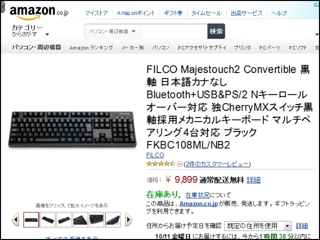 Majestouch2_Convertible_10.jpg