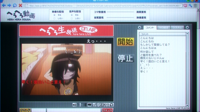 Watamote_WebCamera_01.jpg