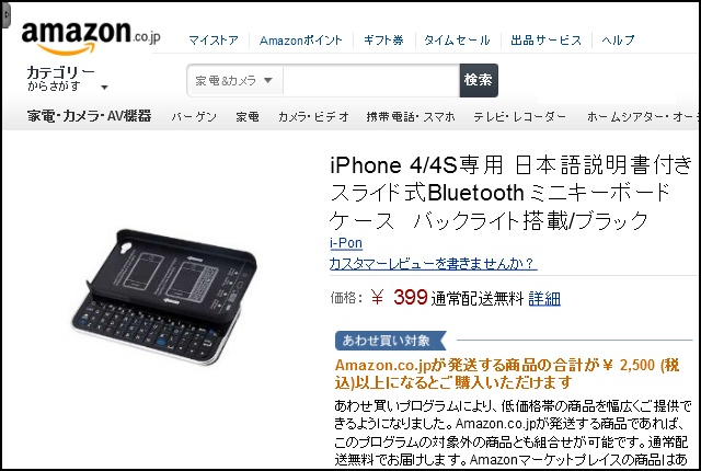iPhone4KeyboardCase_01.jpg