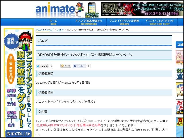 tamayura-animate_01.jpg