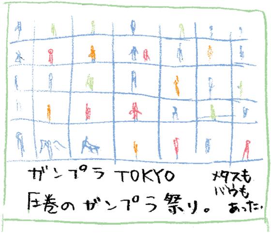 GUNDAM-FRONT-TOKYO5.jpg
