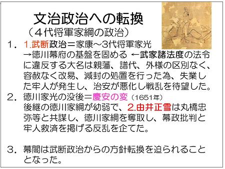 退職教師の日本史授業